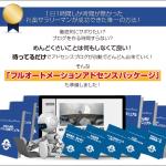 【値上げ迫る!】フルオートメーションアドセンスパッケージ