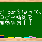 フリーソフトCliborを使ってアフィリエイトの作業を効率化