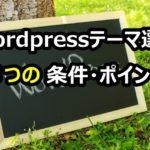 Wordpressテーマを選ぶ時に確認すべき5つのポイントを解説